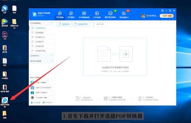 PDF转图片怎么转第1步