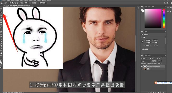 如何用PS将表情P到人脸上
