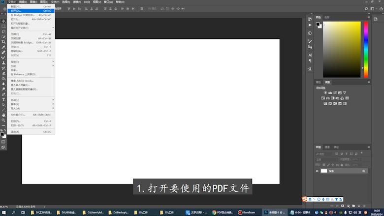 PDF文件怎么转换成图片