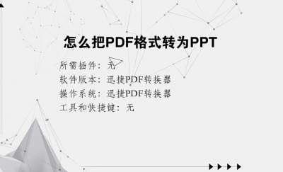 怎么把PDF格式转为PPT