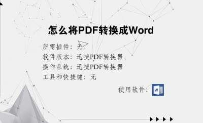 怎么将PDF转换成Word
