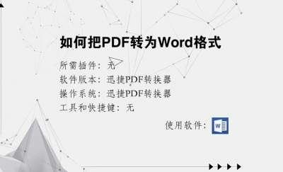 如何把PDF转为Word格式