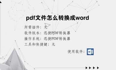 pdf文件怎么转换成word