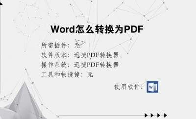Word怎么转换为PDF