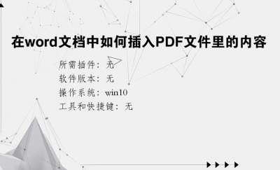 在word文档中如何插入PDF文件里的内容
