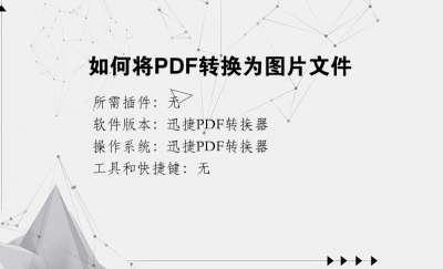 如何将PDF转换为图片文件