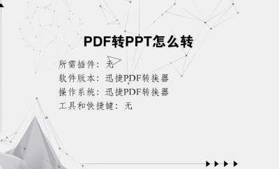 PDF转PPT怎么转