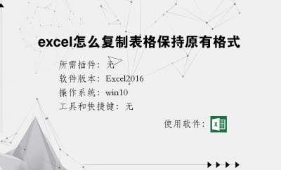 excel怎么复制表格保持原有格式