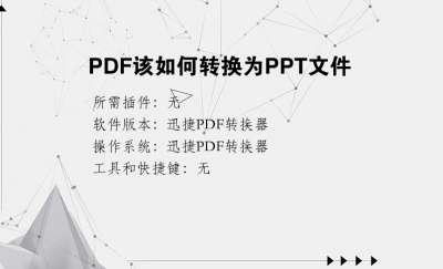 PDF该如何转换为PPT文件