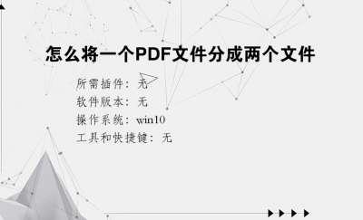 怎么将一个PDF文件分成两个文件