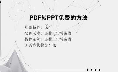 PDF转PPT免费的方法
