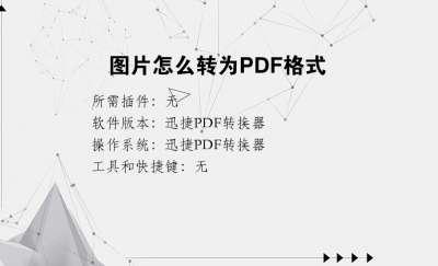 图片怎么转为PDF格式