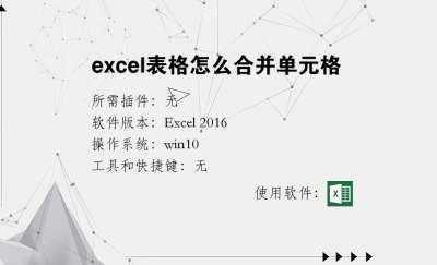 excel表格怎么合并单元格