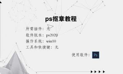 ps抠章教程