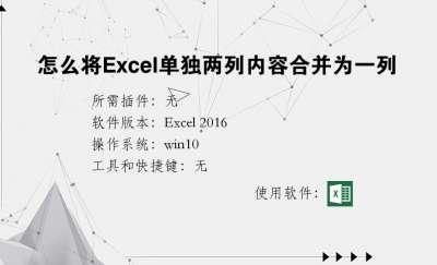 怎么将Excel单独两列内容合并为一列