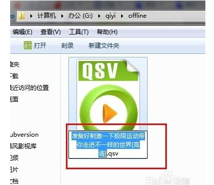 qsv视频怎么转换成mp4格式