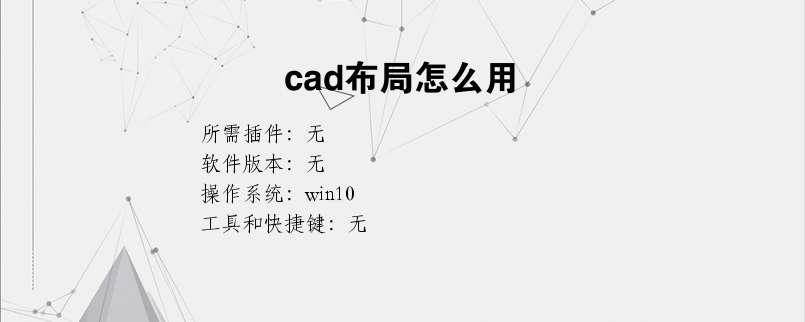 cad布局空间怎么用_cad布局怎么用-设栈网