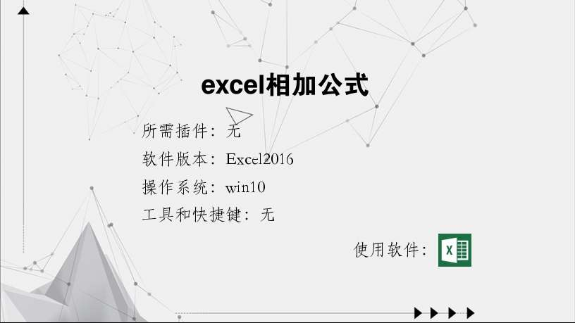 excel相加公式