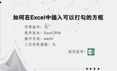 如何在Excel中插入可以打勾的方框