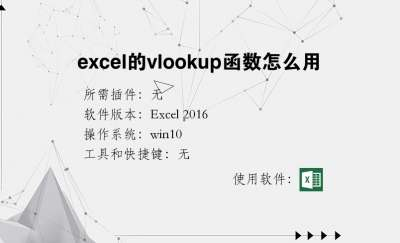 excel的vlookup函数怎么用