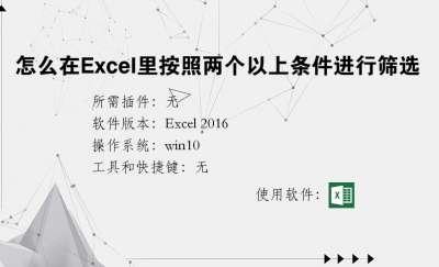 怎么在Excel里按照两个以上条件进行筛选