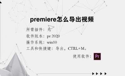 premiere怎么导出视频