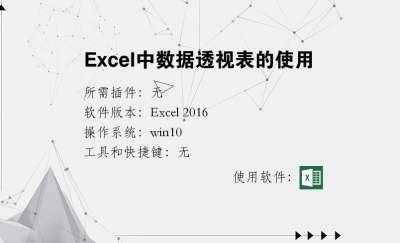 Excel中数据透视表的使用