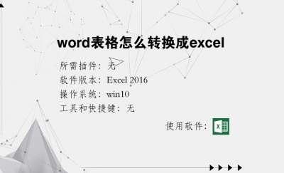 word表格怎么转换成excel
