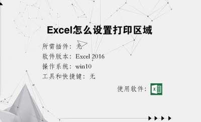 Excel怎么设置打印区域