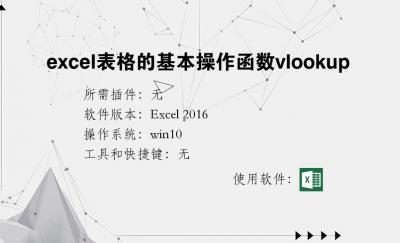 excel表格的基本操作函数vlookup