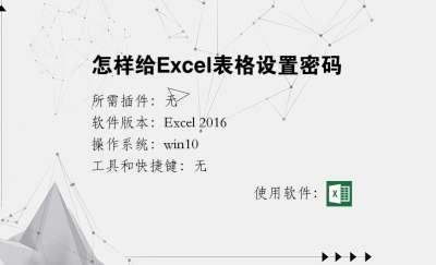 怎样给Excel表格设置密码
