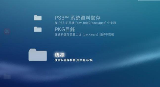 pkg文件用什么打开