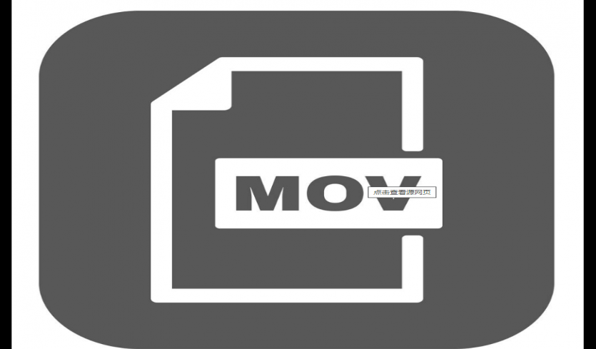 mov格式的视频转换mp4