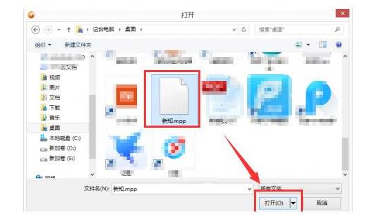mpp文件用什么软件打开