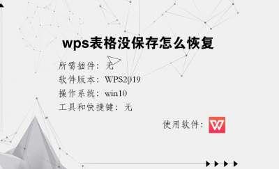 wps表格没保存怎么恢复