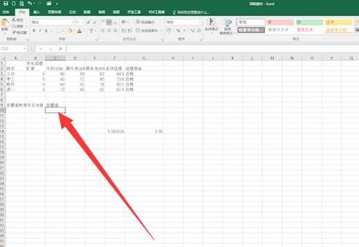 Excel中Left函数怎么用第4步