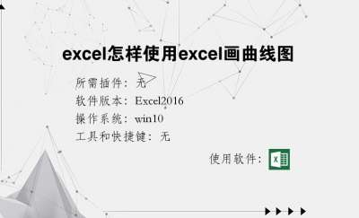excel怎样使用excel画曲线图
