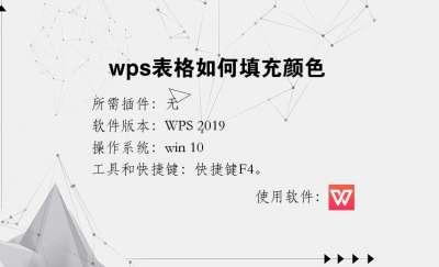 wps表格如何填充颜色