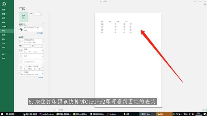 怎么设置excel打印每页都有表头第5步