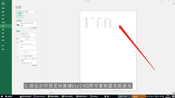 打印excel如何让每一页都有表头第5步