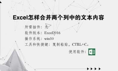 Excel怎样合并两个列中的文本内容