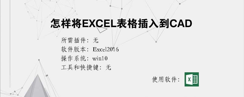 怎样将EXCEL表格插入到CAD