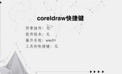 coreldraw快捷键