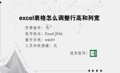 excel表格怎么调整行高和列宽