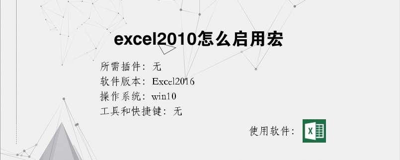 excel2010怎么启用宏