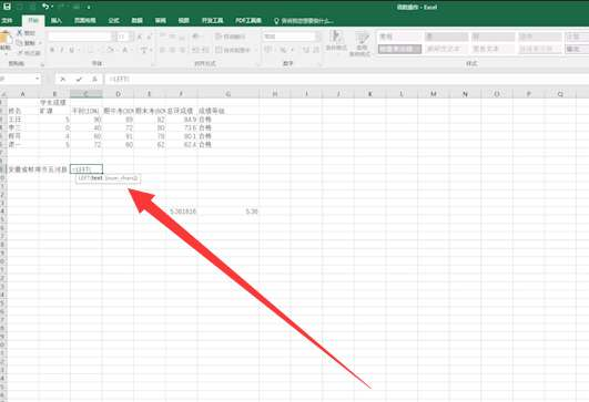 Excel中Left函数怎么用第3步