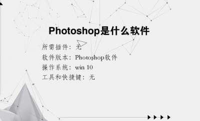 Photoshop是什么软件