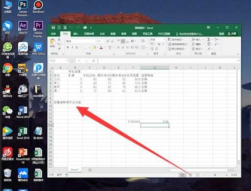 Excel中Left函数怎么用第1步