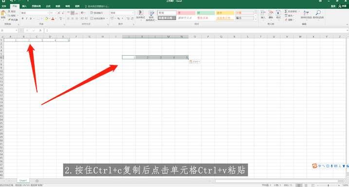 Excel单元格数据快速复制技巧第2步