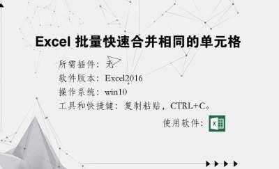 Excel 批量快速合并相同的单元格